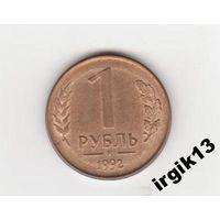 1 рубль 92