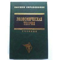 Экономическая теория: учебник. /Под общей редакцией Видяпина В.И. и др.