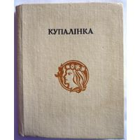 Сборник песен Купалинка (бел. яз.) 10,5х13 см. 1986 год