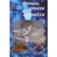Акмаль, дракон и принцесса (1981). Новые приключения Акмаля (1983) Скриншоты внутри