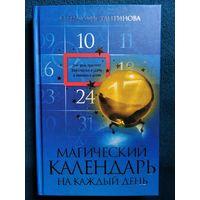 Елена Константинова Магический календарь на каждый день