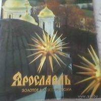 Ярославль Золотое кольцо. комплект открыток, 18 сюжетов. Торг!