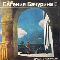 Евгений Бачурин - Шахматы На Балконе. Vinyl, LP, Album - 1980,USSR.