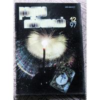 Радиолюбитель номер 12 1997