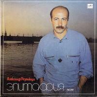 Александр Розенбаум / Эпитафия 1986