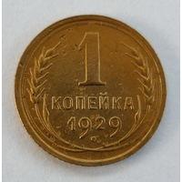 СССР 1 копейка 1929