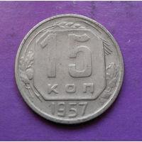 15 копеек 1957 года СССР #05