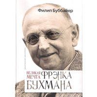 Великая мечта Фрэнка Бухмана
