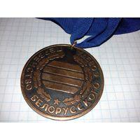 """Тяжёлая медаль """"Первенство Белорусского совета """"Буревестник"""""""