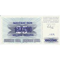 Босния и Герцеговина 1 млн. динар 1993 (1 подп.) (ПРЕСС)