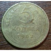 5 копеек 1952 год