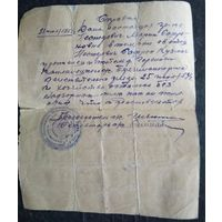 Справка о смерти отца. 1954 г.