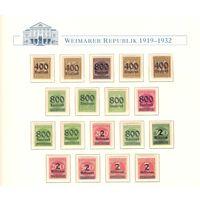 Германия Инфляция 2 серии (**) С 1 РУБ 1923 г
