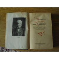 Книга , Натуралист  на  реке  Амазонке , Генри  Бейтс , 428 стр. , 1958г.