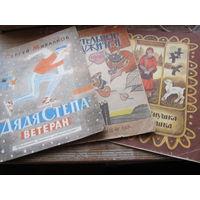 Книги детские 3 штуки