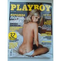 Журнал Playboy.Ноябрь 2008