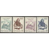Ватикан, 1973, #621-4, Коперник, MNH (РН) Космос