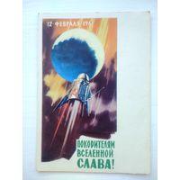 СССЗ , открытка  1962  - покорителям вселенной слава -