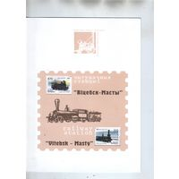 2004. 565-566. Паровозы и железнодорожные станции Беларуси.БУКЛЕТ**
