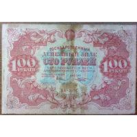 СССР, 100 рублей 1922 год, Р133