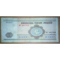 20000 рублей 1994 года, серия БЛ