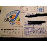 ХМК Россия 1992 Почта МОСАЭРОШОУ
