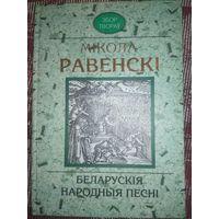 Мікола Равенскі. Беларускія народныя песні