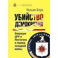 Убийство демократии. Операции ЦРУ и Пентагона в период холодной войны