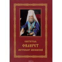 Святитель Филарет, митрополит Московский. Житие. Избранные проповеди и письма.