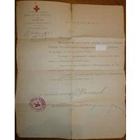 ПМВ. Редкие документы 1917 с подписью Главноуполномоченного (Красный Крест Юго- Западный фронт)