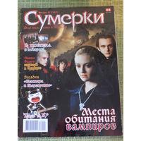 """Журнал """"Сумерки"""" для тех кто в чёрном январь 1/2011"""