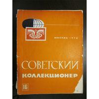 Советский Коллекционер #16