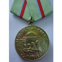 """Медаль """"За оборону Киева"""" КОПИЯ"""