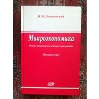 Микроэкономика. Основы микроанализа и белорусская практика. Полный курс.