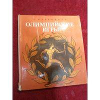 Е. Озерецкая. Олимпийские игры. 1981 г.