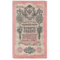 10 рублей 1909 года ХО 907292  Шипов - Гусев
