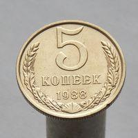 5 копеек 1988