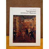 Театральные коллекции Франции