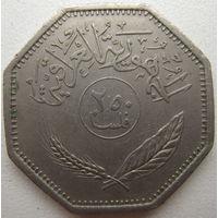 Ирак 250 филсов 1981 г. (u)
