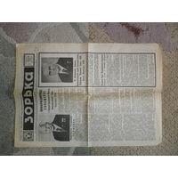 Газета Зорька, 1984г.