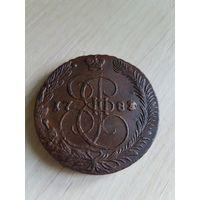 5 копеек 1783 года ЕМ