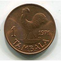МАЛАВИ - ТАМБАЛА 1971