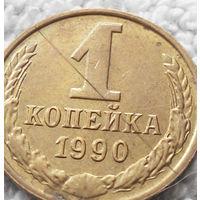 1 копейка 1990 СССР #11 БРАК