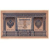 Россия, 1 рубль обр. 1898 г., Шипов - де Милло (НВ-503), aUNC
