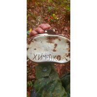 Крышка от советского котелка(подписная)