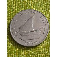 Йемен 50 филс 1964 г
