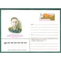 СССР  1981 год конверт Герой  СССР  Бабаджанян