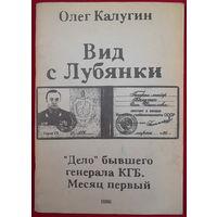 Олег Калугин Вид с Лубянки. Дело бывшего генерала КГБ. Месяц первый