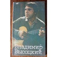 Владимир Высоцкий в кино. Сборник воспоминаний. 1990 г.и.