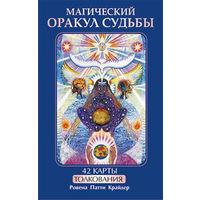 Магический оракул судьбы (42 карты + книга с толкованиями)